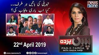 Pas e Parda | 22-April-2019 | Nadeem Qureshi | Raja Khurram | Kheal Das