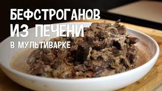 Мясо в мультиварке. Бефстроганов из печени в мультиварке. Печень в мультиварке