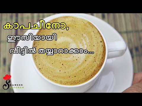PERFECT CAPPUCCINO AT HOME || WITHOUT COFFEE MACHINE || BEATEN COFFEE IN TWO WAYS