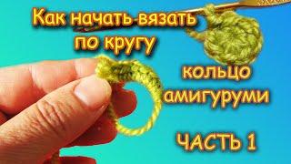 Вязание крючком по кругу. НАЧАЛО ВЯЗАНИЯ. Кольцо #амигуруми + схемы.