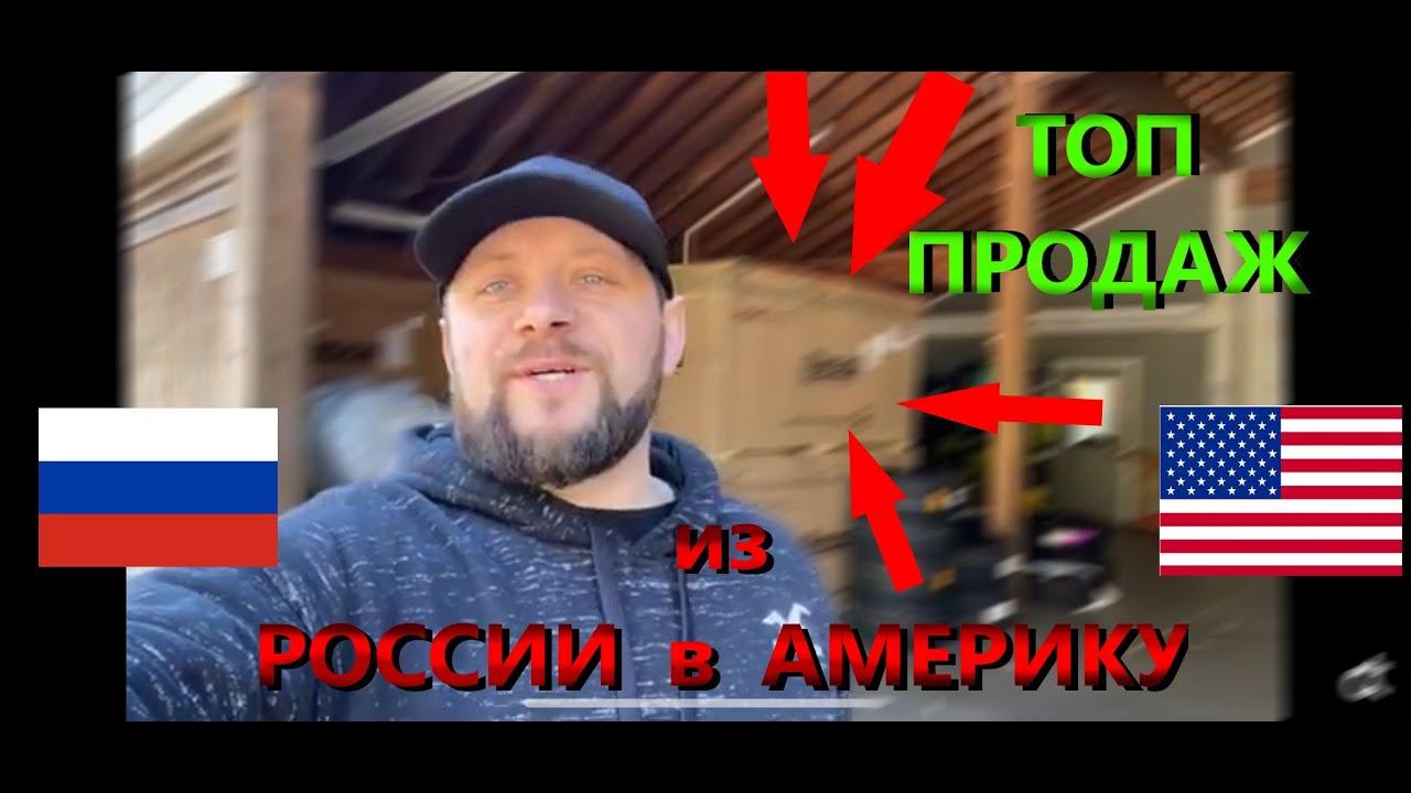 В США в НАЛИЧИИ! Урал! Волга! Жигули! Запорожец!   Dessant Transport