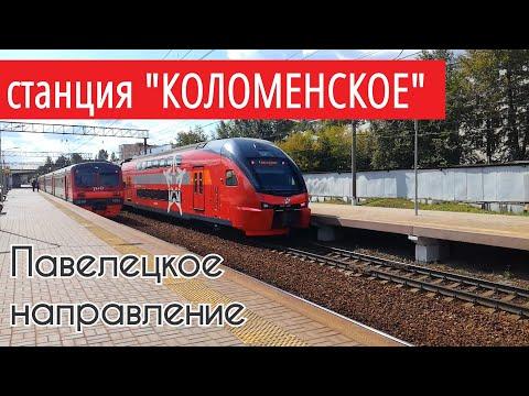 """Железнодорожная станция """"Коломенское"""" // 27 августа 2019"""