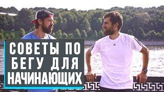 Совету по бегу для начинающих от мастера международного класса по триатлону: Анатолий Нестеров