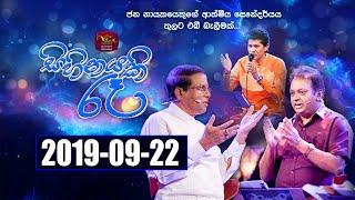 Sihinayaki Re| සිහිනයකි රෑ| 22-09-2019| Hon. President Maithripala Sirisena| Rupavahini Thumbnail