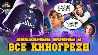 """Все киногрехи """"Звёздные войны: Империя наносит ответный удар"""""""