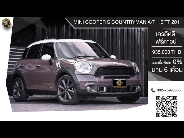 🔥 Mini Cooper S Countrman 2011 🔥 โปรโมชั่นสุดพิเศษ ดอกเบี้ยพิเศษ 0% นานสูงสุด 6 เดือน