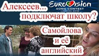 Алексеев... подключат школу? Самойлова и её английский / Евровидение-2018 / Eurovision-2018