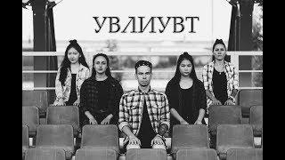 MONATIK - УВЛИУВТ (Dance video)