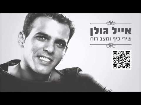 אייל גולן מחרוזת עין הזרקא Eyal Golan