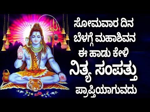 ಸೋಮವಾರ-ದಿನ-ಬೆಳಗ್ಗೆ-ಮಹಾಶಿವನ-ಈ-ಹಾಡು-ಕೇಳಿ-ನಿತ್ಯ-ಸಂಪತ್ತು-ಪ್ರಾಪ್ತಿಯಾಗುವದು---ಬೊಮ್ಮವರಿ-ಶ್ರೀ-ಸುಂಡೆರೇಶ್ವರ್
