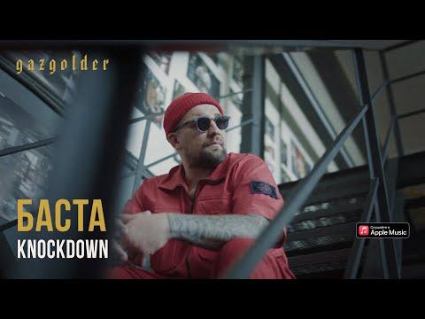 Баста - Knockdown