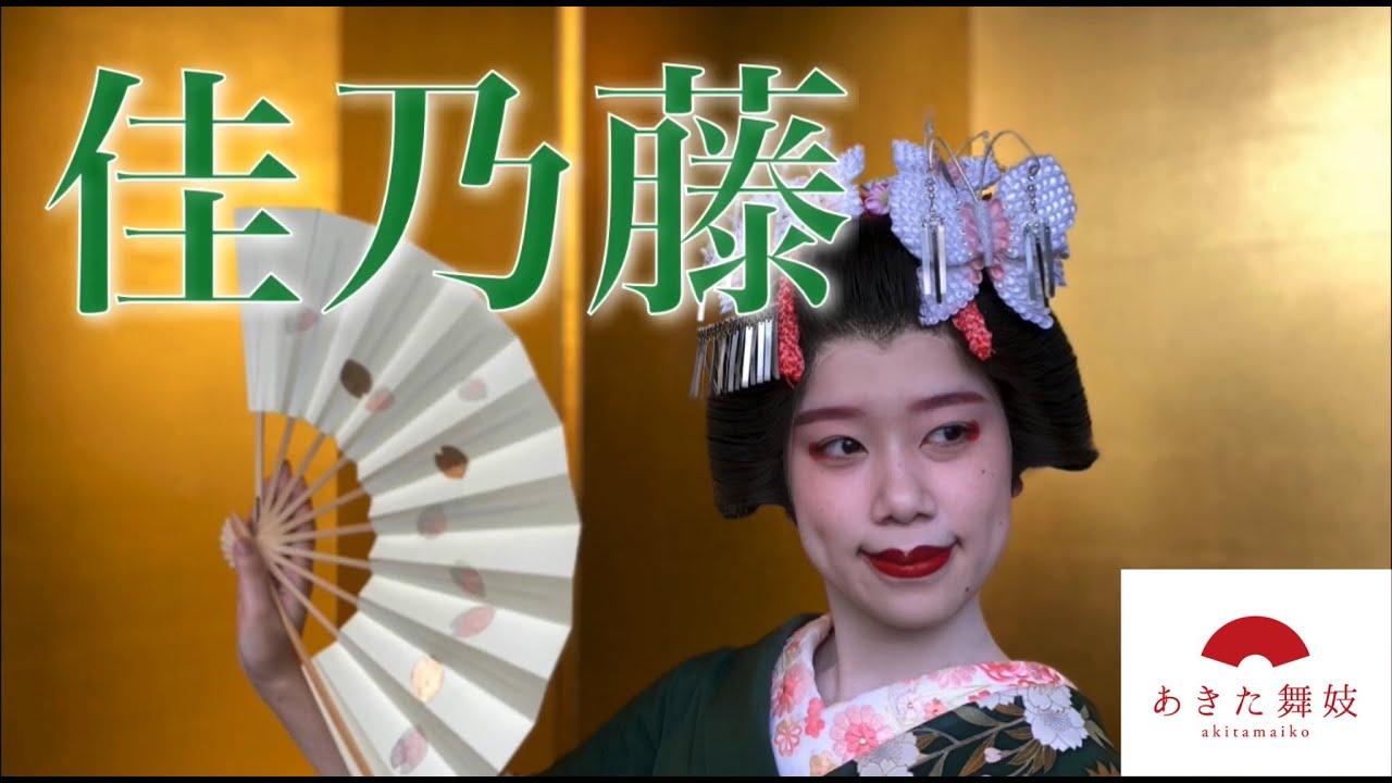 舞子 秋田