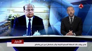 نشرة اخبار الحادية عشر مساءا 19 - 11 - 2018 | تقديم هشام جابر | يمن شباب