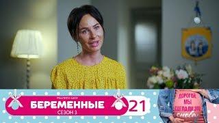 Беременные | Сезон 3 | Серия 21