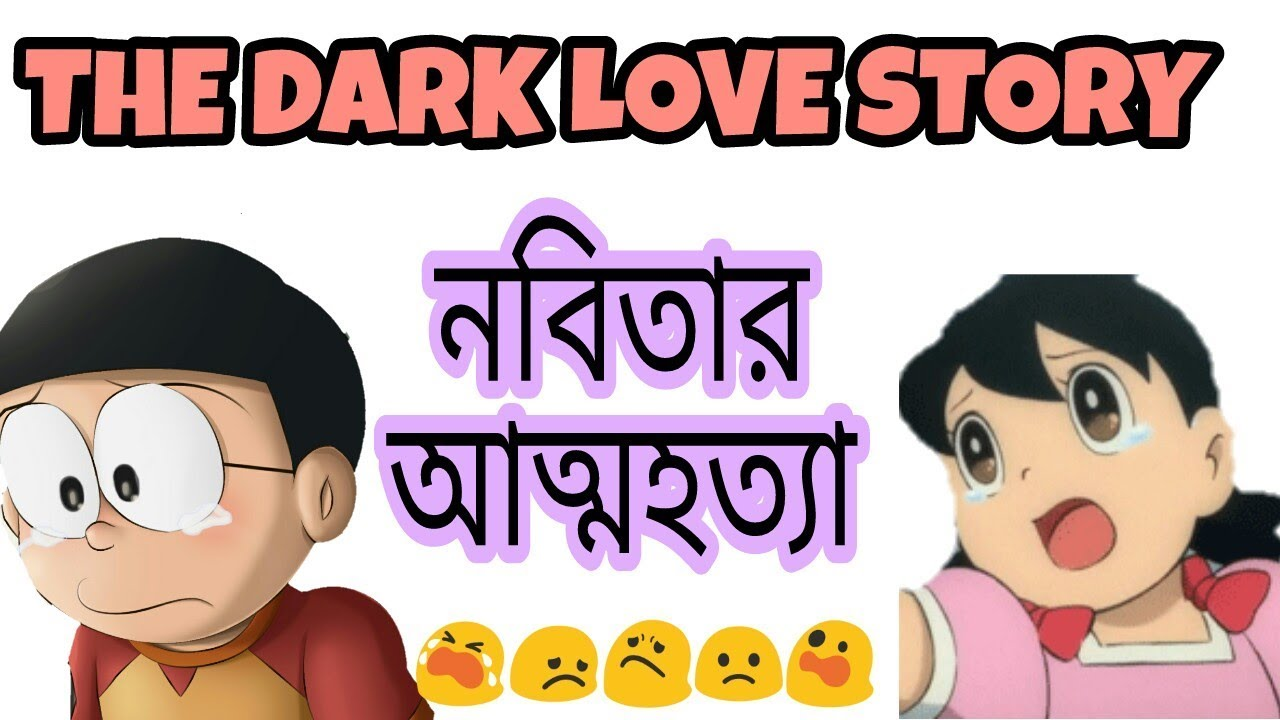 নবিতার মৃত্যু 😭 Doraemon's last episode in Bangla DARK LOVE STORY OF  NOBITA 2017