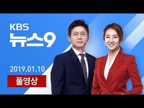 """[다시보기] """"고용 부진 가장 아파…일자리 창출에 주력"""" - 2019년 1월 10일(목) KBS 뉴스9"""