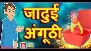 जादुई अंगूठी || Magical Ring || Hindi Jadui Kahaniya || Magical Stories in Hindi with moral