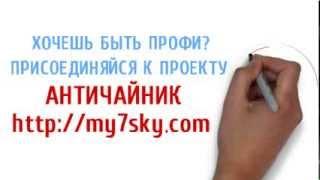 Word в ответах АНТИЧАЙНИКА