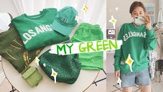 내안의 GREEN 패션하울 올 여름은 그린이지! 상큼한…