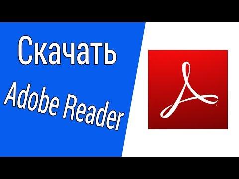 Где скачать Adobe Acrobat Reader? Программа для открытия Pdf файлов