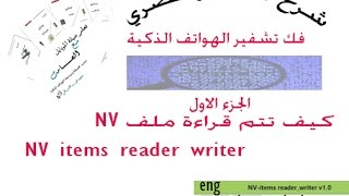 Download - NV-items_reader_writer  video, imclips net