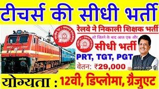 Railway PRT TGT PGT Teacher Direct Bharti 2019 | Teacher Vacancy | Railway Teacher Bharti in UP