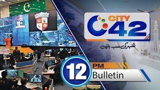 News Bulletin | 12:00 PM | 9 February 2018 | City42