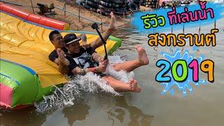 เล่นสไลเดอร์ลงน้ำ-รีวิวที่เที่ยวเล่นน้ำสงกรานต์2019-classic-nu