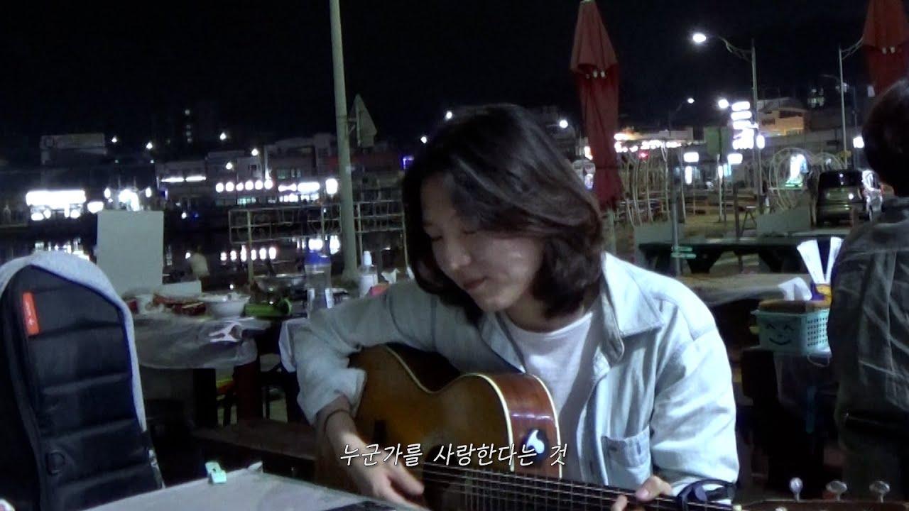 누군가를 사랑한다는 것 (김일두) - 유승우 Ver.