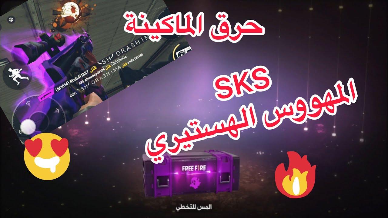 فري فاير : حرق ماكينة الاسلحة على سلاح SKS المهووس 🔥😍FREE FIRE SKCS GUN