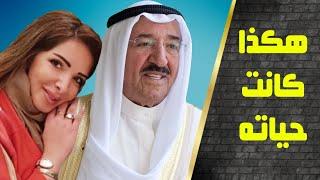 ع الحدث - ما لا تعرفه عن الأمير صباح الأحمد الجابر الصباح، أمير الكويت، حقائق مثيرة
