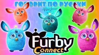 Furby Connect (Ферби Конект) говорит по русски обзор от Анны