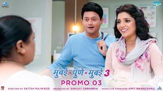Tumcha Kam Zhalay Aata Mumbai Pune Mumbai 3 Dialog Promo | Swapnil Joshi, Mukta Barve | 7th Dec