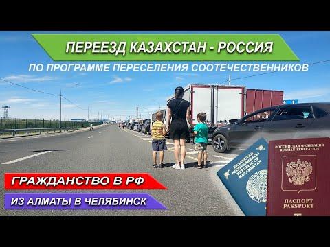 Переезд из Казахстана в Россию. Подача на Гражданство в Челябинске .