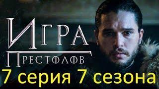 ИГРА ПРЕСТОЛОВ  7 СЕЗОН 7 СЕРИЯ ПРОМО НА РУССКОМ ЯЗЫКЕ 2017