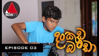 Dankuda Banda - Episode 03 -  Sirasa TV  - 21st February 2018 Thumbnail