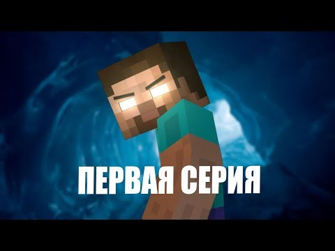 "Minecraft сериал ""Месть Херобрина"" - 1 серия (Minecraft Machinima)"