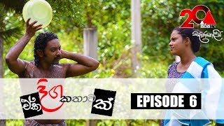 Eka Diga Kathawak Sirasa TV 01st July 2018 Ep 06 [HD] Thumbnail