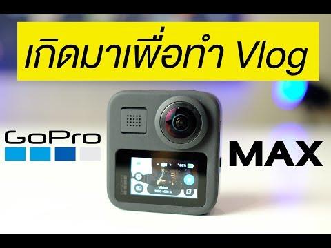 แกะกล่อง รีวิว GoPro Max | แบบนี้ละ ที่อยากได้มาทำ Vlog เลย - วันที่ 26 Oct 2019