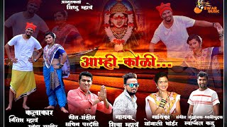 AAMHI KOLI   आम्ही कोळी   Sonali Bhoir   Shiva Mhatre   Sachin Pardeshi  Girish Mhatre Swapnil Kadu