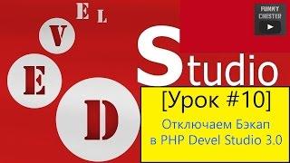 PHP Devel Studio [Урок #10] - Отключаем Бэкап в Devel Studio 3.0