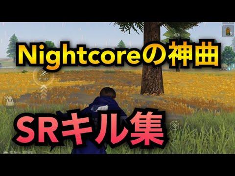 【荒野行動】SRキル集 神曲使いました!(Nightcore)