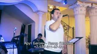 Арут Багоян (Самара) - Кавор (Шаран)