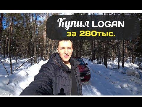 Купил Рено Логан 1.4 (2013 год) - ОБЗОР!