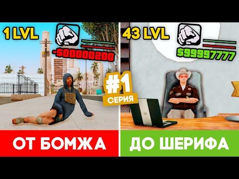 ПУТЬ ОТ БОМЖА ДО ШЕРИФА В GTA SAMP #1