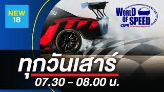 World of speed | 11 ก.ค. 64 | NEW18