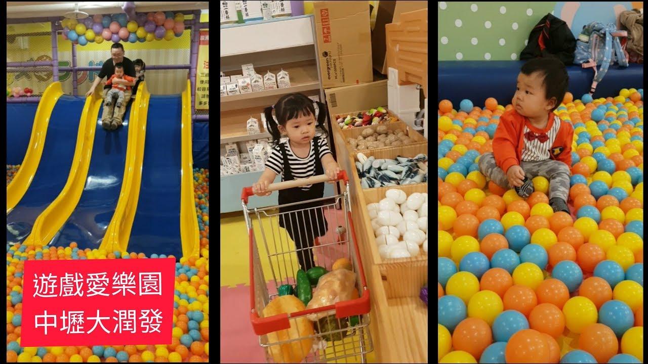 遊戲愛樂園 中壢大潤發店 球池 溜滑梯 模擬超市 模擬店家 氣墊船 隧道 宇你分享 SS family - YouTube