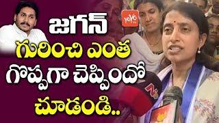 YS Bharathi Reddy Election Campaign #YSRCP   AP Elections 2019   YS Jagan Mohan Reddy, YCP   YOYO TV