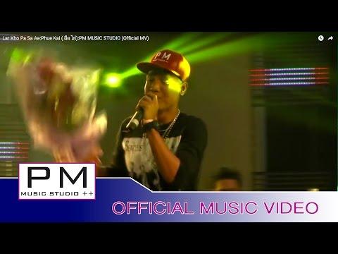 Karen Song : လု္ခဝ့္ဖါဆု္အဲ - ဖူ·ကုၚ : Lar Kho Pa Sa Ae - Phue Kai ( ผือ ไก่) : PM (Official MV)
