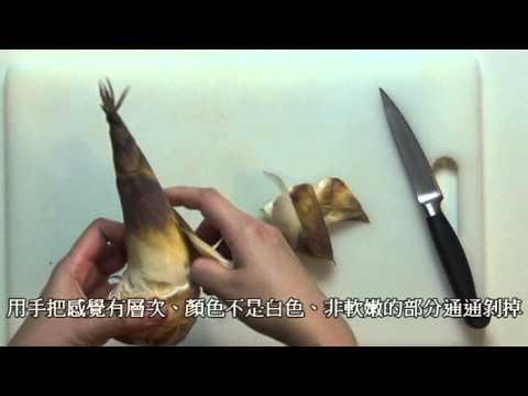 竹筍剝殼 - YouTube